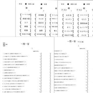 高校入試 - 地理
