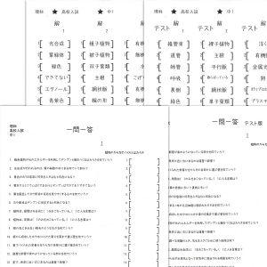 高校入試 - 理科